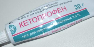 кетапрофен