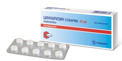 таблетки Циннаризина