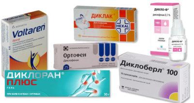 лекарства с диклофенаком