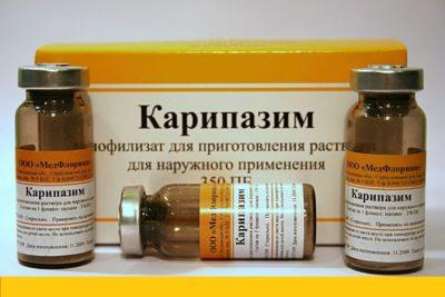 ампулы Карипазим