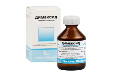 упаковка димексида
