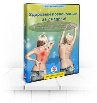 Видео курсы по здоровью позвоночника и суставов